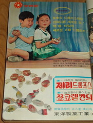 "Seoul Korea vintage Korean advertising circa 1967 for 'jelly drops' and other domestic candies - ""Kids in Candy Store"" (moreska) Tags: food cute kids vintage advertising graphics media asia candy display treats korea oldschool retro nostalgia domestic korean seoul 1967 sweets snacks 1960s magazines mass fonts growingup sixties rok publications hangul"