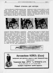 1913-02.  03.  38 (foot-passenger) Tags: 1913      russianstatelibrary russianillustratedmagazine automobilist