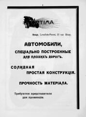 1911-04-25.  07.  09 (foot-passenger) Tags: 1911      automobilist russianstatelibrary rsl april russianillustratedmagazine