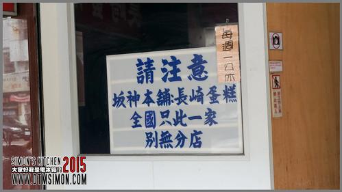 阪神本舖03.jpg