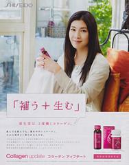 collagen-200710-p2 (竹内結子)
