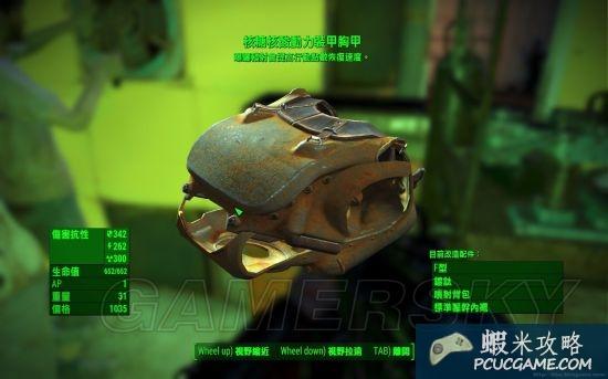 異塵餘生4 傳奇動力裝甲身軀獲取方法 傳奇動力裝甲怎麼獲取