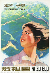 Love the mother country (chineseposters.net) Tags: china poster chinese propaganda 1983 woman wanlichangcheng 万里长城 greatwall landscape