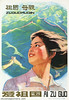 Love the mother country (chineseposters.net) Tags: china poster chinese propaganda 1983 woman wanlichangcheng 万里长城 landscape greatwall