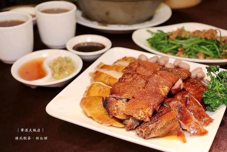 華漾大飯店港式飲茶158