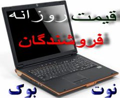 /      (iranpros) Tags:                  notebook
