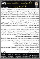 Achakzai, Asfandiar ao Aftab saib (idreesdurani786) Tags: she de dr ke khan vote yaw      khoob    mashar  tehreek       rekhtya
