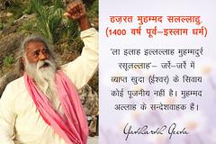 Hazrat Muhammad Sallallahu (Yatharth Geeta) Tags: sallallahu ala muhammad alayhi wasallam allah srimad bhagavad gita shreemad bhagwad geeta adgadanand religion spiritual quote islam dharma