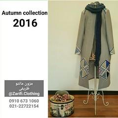 🌺مزون مانتو ظریفی❤️ کدZM322 مانتو پاییزه قیمت مانتو ؟؟؟ تومان روسری ؟؟ تومان تلگرام 🆔 @ZarifiClothing کانال 🆔 @Zarifi_Clothing شماره تماس 📞۰۹۱۰۶۷۳۱۰۶۰ 📞٢٢٧٢٢١۵۴ (zarifi.clothing) Tags: manto lebas مانتو پوشاک لباس مزون زیبا قشنگ