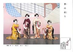 Kitano Odori 2004 004 (cdowney086) Tags: kitanoodori kamishichiken hanayagi    maiko  katsue umechika umewaka umeshizu