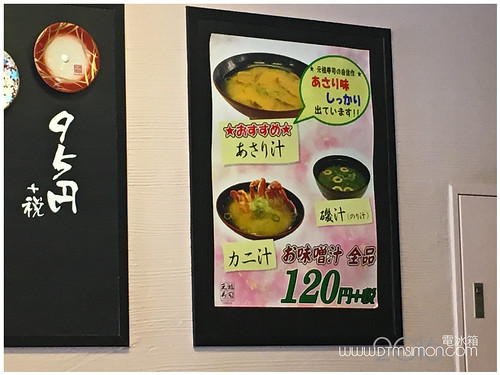 元祖壽司淺草店10.jpg
