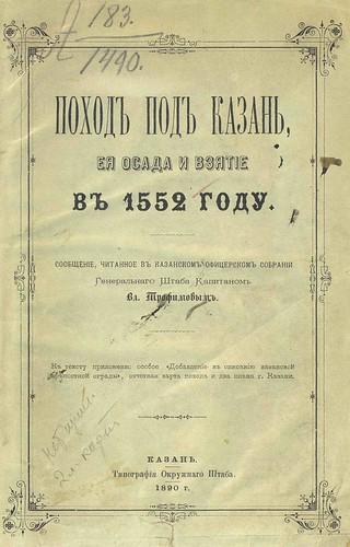 1890. Трофимов. Поход на Казань ©  Library ABB 2013