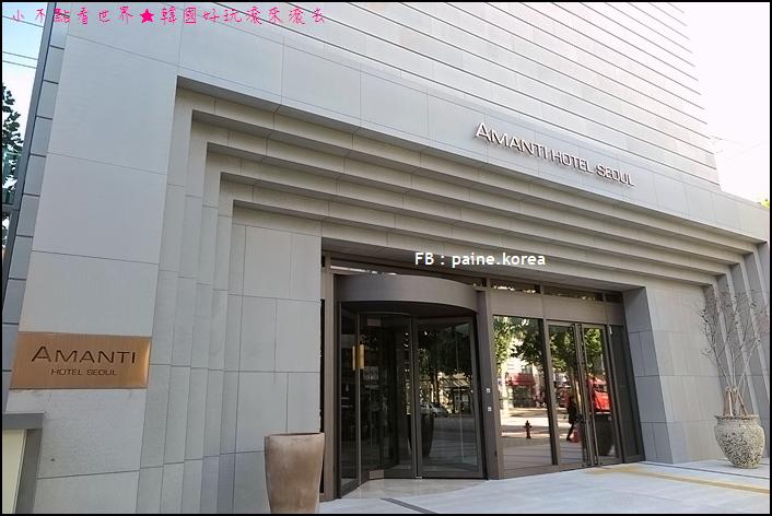 弘大Amanti Hotel Seoul (5).JPG