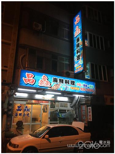 晶鮮海鮮01.jpg