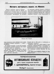 1911-04-25.  07.  29 (foot-passenger) Tags: 1911      automobilist russianstatelibrary rsl april russianillustratedmagazine
