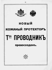 1913-06.  12.  23 (foot-passenger) Tags:  june 1913    russianstatelibrary rsl russianillustratedmagazine