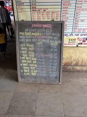 Bhiwandi ST Bus Stand (Depot) Time Table (seasonal)  MSRTC (YOGESH CHOUGHULE) Tags: bhiwandistbusstanddepottimetableseasonalmsrtc bhiwandi st bus stand depot time table seasonal msrtc