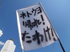 2015.8.22 (Natsuki Kimura) Tags: japan protest hate nagoya racism discrimination kimura  natsuki