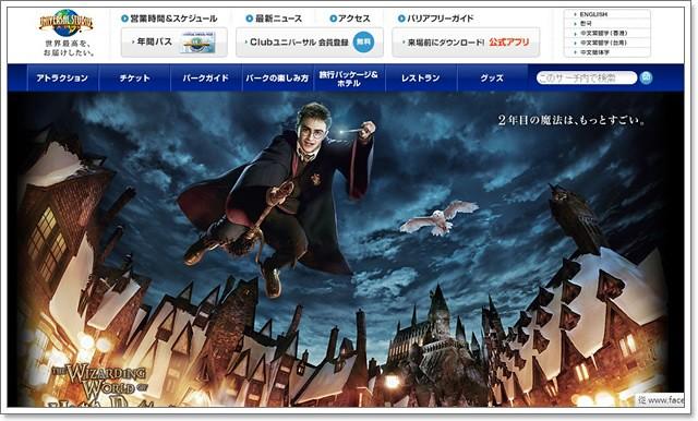 日本環球影城express pass快速通關卷門票線上購買image006