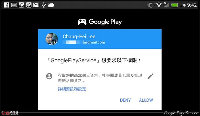 [Unity] Google Play Service