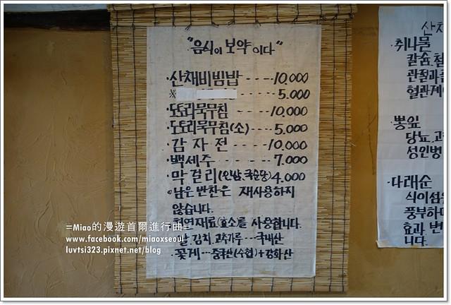 마니산산채비빔밥05