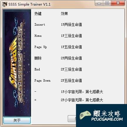 聖鬥士星矢:戰士魂 v1.1八項簡單修改器