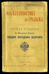 0 (Library ABB 2013) Tags: 1891      romanov siberia map travel