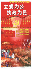 Build a Party serving the interests of the people, rule in the benefit of the people (chineseposters.net) Tags: china poster chinese propaganda 2007 flag hammer sickle wanlichangcheng 万里长城 greatwall nationalcongressofthecommunistpartyofchina 中国共产党全国代表大会