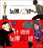 노예12년 난 평생 노예 70년 (andreachacha88) Tags: northkorea nk 북한 김정은 독재 kimjongun