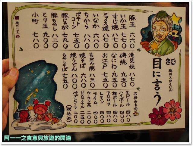 大阪梅田美食きじ木地大阪燒瀧見小路梅天藍天大廈image031
