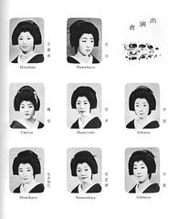 Aki no Kamogawa Odori 1976 012 (cdowney086) Tags: geiko geisha  1970s pontocho onoe   kamogawaodori  mameharu hisafumi mameyuki ichitoyo mameshizu ichisen umeyu momikayo