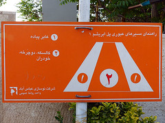 Orange Guide Sign (Kombizz) Tags: 1150708 kombizz tehran iran architecture bridge aboatashpark abbvaatashpark waterandfirepark urbanpark tabiatbridge tabiatpedestrianbridge poletabiat naturebridge modaresexpressway footbridge leilaaraghian gonbadminaplanetarium abbasabad orangeguidesign bicycle khodran abrishambridge