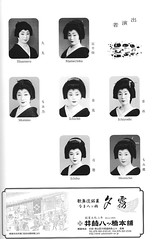 Kamogawa Odori 2007 013 (cdowney086) Tags: pontocho kamogawaodori onoe    geiko geisha   hisamaru mamechika momino ichiyoshi ichiho        ichich momich