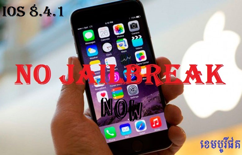 សម្រាប់ប្រិយមិត្តដែលប្រើប្រាស់ iOS 8.4.1 គួរតែ Update ទៅកាន់ iOS 9 ទៅ! (ស្វែងយល់បន្ថែម)