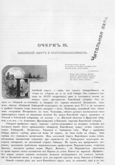 1895.  ... . 12. . 1   __081 (Library ABB 2013) Tags:        nationallibraryofrussia nlr history russianempire 1895 siberia