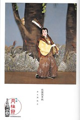 Gion Odori 1980 001 (cdowney086) Tags: gionhigashi fujima gionodori    1980s geiko geisha   masako