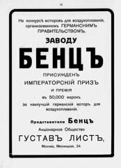 1913-02.  03.  32 (foot-passenger) Tags: 1913      russianstatelibrary russianillustratedmagazine automobilist