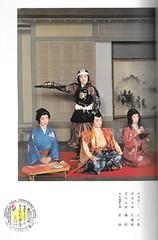 Kamogawa Odori 1977 004 (cdowney086) Tags: geiko geisha  1970s pontocho onoe   kamogawaodori  mameharu hisafumi momiha umeyu