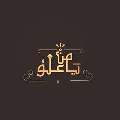 (ahmed_alkatani) Tags:               typo manipulation photoediting photo editing ahmed ahmeddesgin ahmedalkatani alkatani hamadidesign hamadialkatani design designs designer digital artist digitalartist desginimages flickr digitalart photoshop photoshopdesign photoshopdesigner ps graphics graphicdesign libya benghazi
