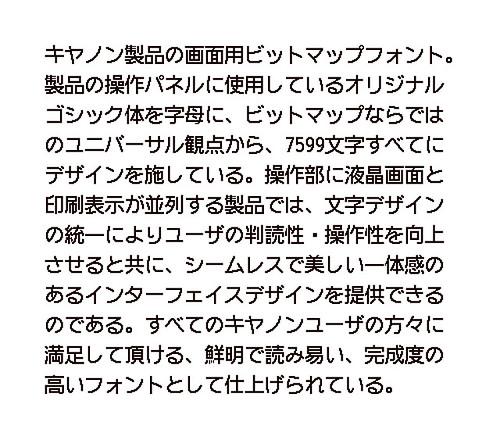 キヤノン製品画面表示用 オリジナルユニバーサルデザイン ビットマップフォントの写真