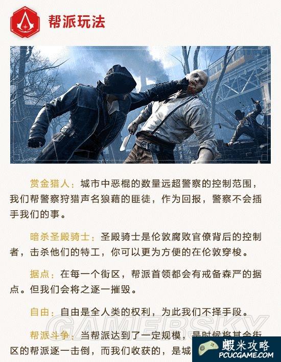 刺客教條 梟雄 好玩嗎 人物介紹及武器任務等系統詳解