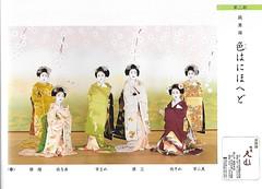 Kitano Odori 2007 005 (cdowney086) Tags: kitanoodori kamishichiken hanayagi    maiko  katsuru naokazu ichimame katsue naosome ichifumi