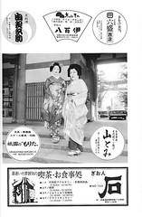 Gion Odori 1980 011 (cdowney086) Tags: gionhigashi fujima gionodori    1980s geiko geisha   maiko  eri chikako