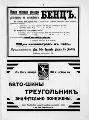 1911-04-25.  07.  03 (foot-passenger) Tags: 1911      automobilist russianstatelibrary rsl april russianillustratedmagazine