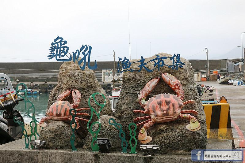 巧晏漁坊龜吼漁港餐廳001