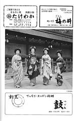 Gion Odori 1981 009 (cdowney086) Tags:  gionhigashi gionodori fujima   1980s geiko geisha   maiko  kanofumi tsunehisa naoko somey