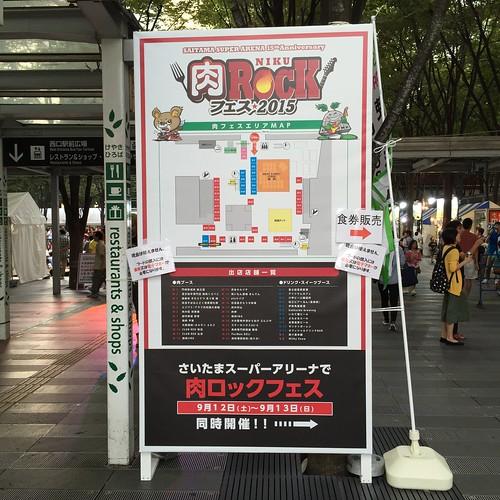 肉ロック・フェス2015