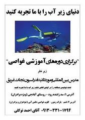 دنیای زیر آب را با ما تجربه کنید (iranpros) Tags: قشم تجربه شنا کنید زیر غواصی دنیای کافیشاپ نسکافه شیرجه فدراسیون خوردنزیر دلفینآبی دنیایزیرآبراباماتجربهکنید سدزایندهرود نجاتغرق آموزشغواصی
