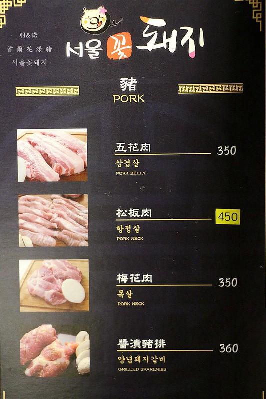 首爾花漾豬士林韓式料理273