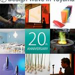 デザインを基軸とする産業活性化プログラムの写真